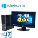 中古パソコン DELL 7010SF 20型ワイド液晶 Core i7 3770 3.4GHz メモリ4GB HDD500GB DVDマルチ Windows10...