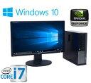 中古パソコン ゲ-ミングPC 22型 液晶 DELL 7010SF Core i7 3770 3.4GHz爆速メモリ8GB HDD500GB DVDマルチ Ge...