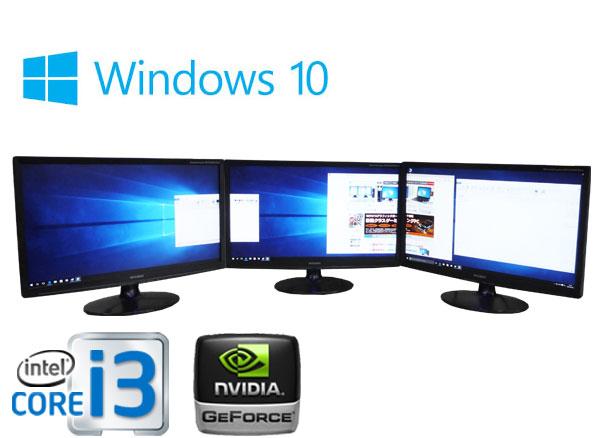 中古パソコン DELL Optiplex 790SF Core i3 2100 3.1Ghz メモリ4GB HDD500GB DVDマルチ GeForce GT710 1GB Windows10 Home 64bit マルチモニタ3画面22型ワイド液晶 /0427MR /中古