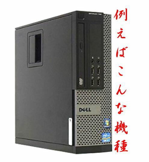 店長おまかせ BTO対応 中古パソコン Core i3 /メモリ2GB /HDD250GB /DVD-ROM /32BitWindows7Pro /限定品 /中古
