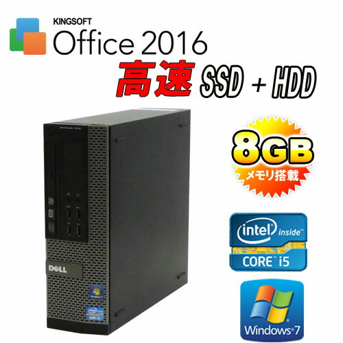 中古パソコン DELL 990SF Core i5 2400 3.1GHz メモリ8GB SSD新品120GB +HDD新品1TB DVDRW Office_WPS2017 Windows7 Pro 64bit /R-d-433/中古