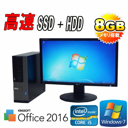 中古パソコン DELL 990SF Core i5 2400 3.1GHz メモリ8GB SSD新品120GB +HDD新品1TB DVDRW Office_WPS2017 Windows7Pro 64bit 22型ワイド液晶 /R-dtb-635/中古