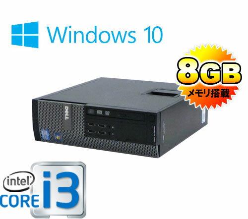 中古パソコン デスクトップ DELL Optiplex 790SF Core i3 2100 3.1Ghz メモリ8GB HDD250GB DVDマルチ Windows10 Home 64bit /0392AR /中古