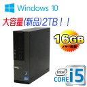 中古パソコン DELL 7010SF Core i5 3470 3.2GHz 大容量メモリ16GB HDD新品2TB DVDマルチ Windows10 Home...