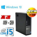 中古パソコン DELL 790SF Core i5 2400 3.1Ghz メモリ4GB 新品SSD120GB + HDD250GB DVD-ROM Windo...