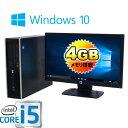 中古パソコン HP 8300SF Core i5 3470 3.2GHz メモリ4GB HDD500GB DVDマルチ Windows10 Home 64bit 20型ワイド液晶/0512SR /US