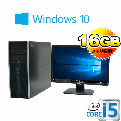 中古パソコン HP 8300Elite MT Core i5 3470 3.2GHz 22型ワイド液晶 メモリ16GB HDD500GB DVDマルチ Windows10 Home 64bit(正規OS MRR)/1238SR /USB3.0対応 /中古