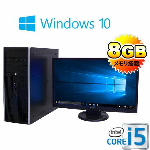 中古パソコン HP 8300Elite MT Core i5 3470 3.2GHz フルHD対応23型ワイド液晶 メモリ8GB HDD500GB DVDマルチ Windows10 Home 64bit(正規OS MRR)/1241SR /USB3.0対応 /中古