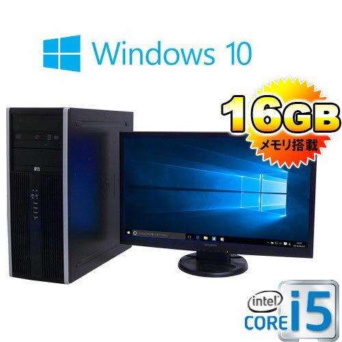中古パソコン HP 8300Elite MT Core i5 3470 3.2GHz フルHD対応23型ワイド液晶 大容量メモリ16GB HDD500GB DVDマルチ Windows10 Home 64bit(正規OS MRR)/1244SR /USB3.0対応 /中古