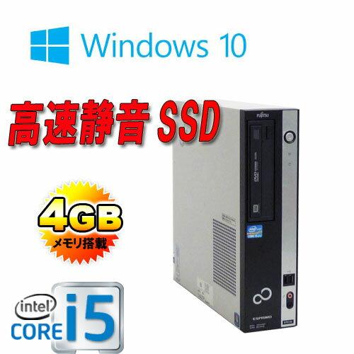 中古パソコン 富士通 ESPRIMO D581 Core i5 2400 3.1GHz メモリ4GB DVDマルチ 高速新品SSD240GB Windows10 Home 64Bit /1276AR /中古