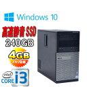 中古パソコン デスクトップパソコン 正規OS Windows10 64bit DELL 790MT Core i3-2100(3.1Ghz) メモリ4GB SS...