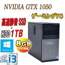 中古パソコン ゲーミングPC /正規OS Windows10 64bit /DELL 790MT /Core i3-2100(3.1Ghz) /メモリ8GB /...