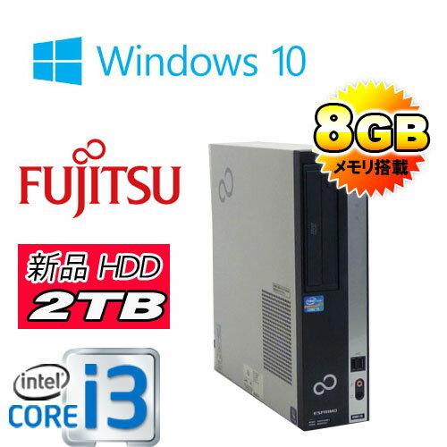 中古パソコン 富士通 ESPRIMO D581 /Core i3-2100(3.1GHz) /メモリ8GB /DVDマルチ /HDD(新品)2TB Windows10 Home 64Bit(正規OS MRR) /1216AR /中古