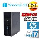 中古パソコン HP8300MT Core i7 3770 3.4GB 大容量メモリ8GB 新品SSD240GB + HDD500GB DVDマルチ Windows10 Home 64bit/0927A