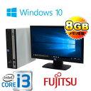 中古パソコン 富士通 ESPRIMO D581 /Core i3-2100(3.1GHz) /メモリ8GB /DVD-ROM /HDD 500GB /Windows10 Home 64Bit(正規OS