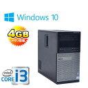 中古パソコン デスクトップパソコン /正規OS Windows10 64bit /DELL 790MT /Core i3-2100(3.1Ghz) /メモリ4G...