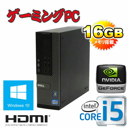 中古パソコン DELL 7010SF Core i5 3470 3.2GHz 大容量メモリ16GB HDD500GB DVDマルチ GeforceGT730 HDMI Windows10 Home 64bit MAR /0179GR /USB3.0対応 /中古