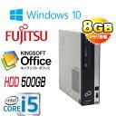 中古パソコン 正規OS Windows10 64Bit /富士通 FMV D582 / Core i5-3470(3.2Ghz) /メモリ8GB /HDD500GB /DVDマルチ /KingSoft