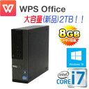 中古パソコン DELL 990SF /Core i7 2600(3.4Ghz) /メモリ8GB /HDD(新品)2TB /DVDマルチ /Office_WPS2...