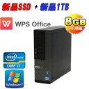 中古パソコン Office_WPS2017 /SSD240+HDD1TB /DELL 7010SF /Core i7 3770 3.4GHz /メモリー8GB ...