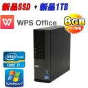 中古パソコン Windows7Pro 64Bit /Core i7 3770(3.4GHz) /DELL 9010SF / SSD120+HDD1TB /メモリ...