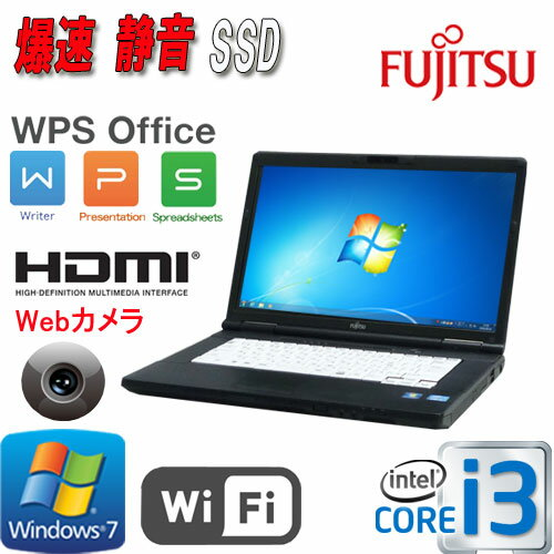 中古 ノートパソコン ノートPC Windows7Pro 64bit 15.6型HD+ HDMI /Core i3 3110M(2.4GB) メモリ4GB SSD120GB DVD WPS Office付き 無線WiFi LIFEBOOK A572 富士通/na-A572i3-4R 中古
