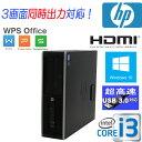 中古パソコン デスクトップパソコン Windows10 Core i3 3220(3.3GHz) メモリ4GB HDD250GB Office_WPS2017 新品GeForceGT710(HDMI)