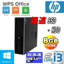 中古パソコン デスクトップパソコン Windows10 Home 64bit Core i3 3220(3.3GHz) SSD(新品)120GB+HDD250GB HP 6300SF メモリ8GB D