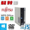 中古パソコン Windows10 Home 64Bit Core i5 2400(3.1GHz) メモリ4GB DVDマルチ SSD(新品)120GB 富士通 ...