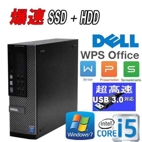 中古パソコン DELL Optiplex 7020SF /Core i5 4590(3.3GHz) /メモリ4GB /SSD新品120GB + HDD320GB /DVDマルチ /WPS_OFFICE /Windows7Pro 64bit /1183A-7R /USB3.0対応 /中古