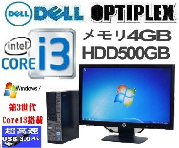 中古パソコン デスクトップ デスクトップPC DELL Optiplex 7010SF 第3世代 Core i3 3220 20型ワイド液晶 メモリ4GB HDD500GB DVDマルチ 64Bit Windows7 Pro R-dtb-517 /USB3.0対応 /中古
