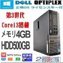 中古パソコン DELL Optiplex 7010SF Core i3 3220(3.3GHz) メモリ4GB HDD500GB DVDマルチ Office_W...