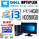 中古パソコン DELL Optiplex 7010SF Core i3 3220(3.3GHz) メモリ4GB HDD500GB DVDマルチ Windows1...