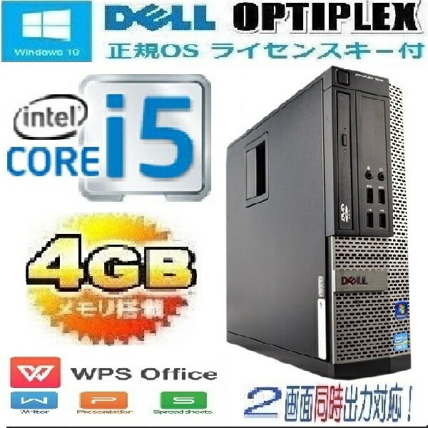 中古パソコン DELL 790SF Core i5 2400(3.1Ghz) メモリ4GB HDD250GB DVDマルチ Office_WPS2017 Windows10 Home 64bit MRR /0250AR/中古