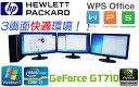 中古パソコン 3画面トリプルモニタ 22型ワイド液晶×3枚 Core i3-2100(3.1GHz) メモリ4GB DVDマルチ HDD250GB HP 620...