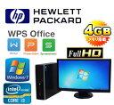 中古パソコン 64Bit Windows7 Pro Core i3-2100 HP 8200 Elite SFF メモリ4GB DVDマルチ 23型ワイド液晶 ...