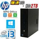 中古パソコン HP 600 G1 SF Core i3 4160 3.6GHz メモリ4GB SSD(新品)120GB +HDD(新品)2TB DVDマルチ Windows10 Pro 64bit M