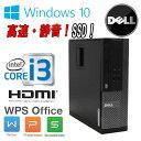 中古パソコン DELL Optiplex 3010SF Core i3 2100(3.1GHz) DVD-ROM メモリ2GB SSD新品120GB WPS Office Windows10 Home