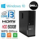 中古パソコン DELL Optiplex 390SF Core i3 2100(3.1Ghz) メモリ4GB HDD500GB DVD-ROM WPS Office Windows10 Home 64