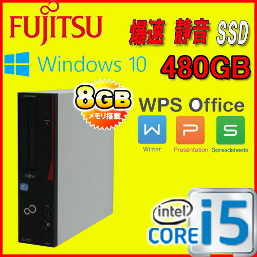 中古パソコン デスクトップ 正規OS Windows10 64Bit 富士通 FMV D582 Core i5-3470 3.2Ghz メモリ8GB 大容量SSD新品480GB DVDマルチ WPS Office付き 1300a-R(d-) USB3.0対応 /中古