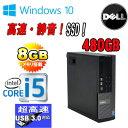 中古パソコン デスクトップ DELL Optiplex 7010SF Core i5 3470 3.2Ghz メモリ8GB SSD新品512GB DVDマルチドライブ WP…