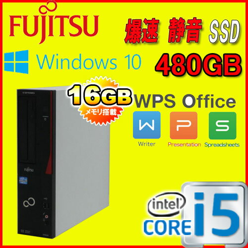 中古パソコン デスクトップ 正規OS Windows10 64Bit 富士通 FMV D582 Core i5-3470 3.2Ghz 大容量メモリ16GB 大容量SSD新品480GB DVDマルチ WPS Office付き /1299a-R(d-) /USB3.0対応 /中古