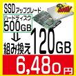 ハードディスク500GBを新品120GBSSDに組み替えます当店500GBHDD搭載PC同時購入者様専用オプション