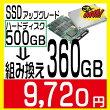 ハードディスク500GBを新品240GBSSDに組み替えます当店500GBHDD搭載PC同時購入者様専用オプション