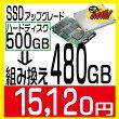 ハードディスク500GBを新品480GBSSDに組み替えます当店500GBHDD搭載PC同時購入者様専用オプション