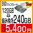 120GBSSDを新品240GBSSDに組み替えます当店120GBSSD搭載PC同時購入者様専用オプション
