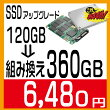 120GBSSDを新品360GBSSDに組み替えます当店120GBSSD搭載PC同時購入者様専用オプション