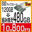 120GBSSDを新品480GBSSDに組み替えます当店120GBSSD搭載PC同時購入者様専用オプション