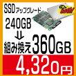 240GBSSDを新品360GBSSDに組み替えます当店240GBSSD搭載PC同時購入者様専用オプション