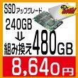 240GBSSDを新品480GBSSDに組み替えます当店240GBSSD搭載PC同時購入者様専用オプション